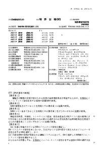 JP3875022運用專利